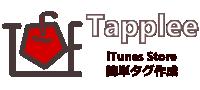 Tapplee(タップリー)